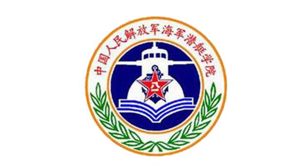 水师潜艇学院