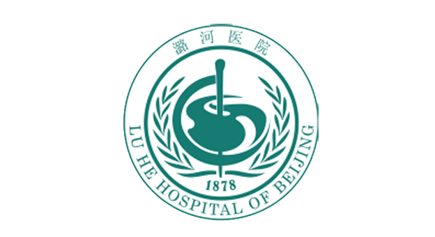 北京通州区潞河病院